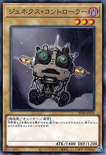 遊戯王カード ジェネクス・コントローラー ストラクチャーデッキ 凍獄の氷結界 (SD40) | 通常・チューナーモンスター 闇属性 機械族 ノーマル
