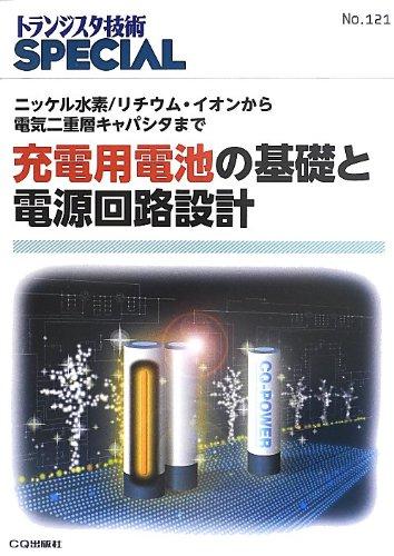 充電用電池の基礎と電源回路設計: ニッケル水素/リチウム・イオンから電気二重層キャパシタまで (トランジスタ技術SPECIAL (121))