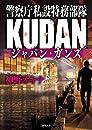 警察庁私設特務部隊KUDAN ジャパン・ガンズ