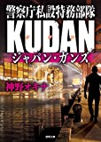 警察庁私設特務部隊KUDAN ジャパン・ガンズ (徳間文庫)
