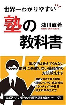 [漆川 直希]の世界一わかりやすい塾の教科書: 塾ビジネスで戦うための専門知識と実践トレーニング