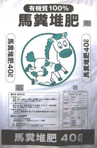 【北海道産】 馬糞堆肥40L 5袋セット