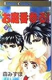 お庭番参る! 3 (ボニータコミックス)