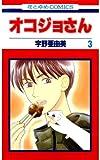 オコジョさん 3 (花とゆめコミックス)
