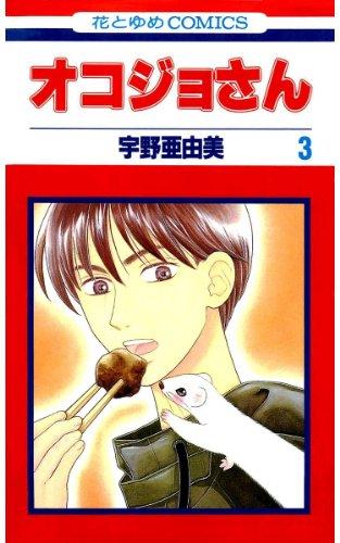 オコジョさん 3 (花とゆめコミックス)の詳細を見る