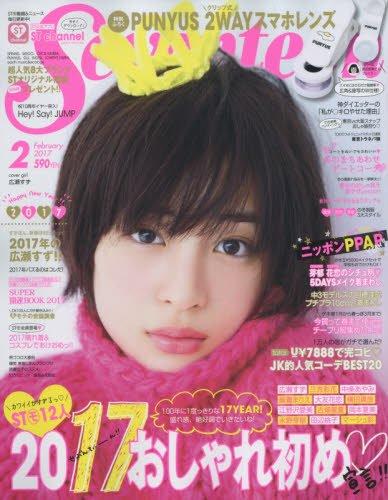 Seventeen ~ Japanese Girl's Fashion Magazine FEBRUARY 2017 Issue [JAPANESE EDITION] Tracked & Insured Shipping FEB 2