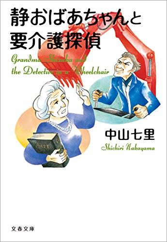 静おばあちゃんと要介護探偵 (文春文庫)