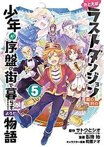 たとえばラストダンジョン前の村の少年が序盤の街で暮らすような物語 5巻 (デジタル版ガンガンコミックスONLINE)
