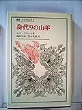 身代りの山羊 (1985年) (叢書・ウニベルシタス)