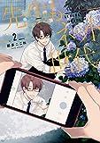 先生もネット世代: 2【イラスト特典付】 (ZERO-SUMコミックス)