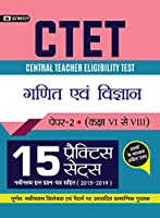 CTET CENTRAL TEACHER ELIGIBILITY TEST PAPER -II (CLASS VI - VIII ) GANIT EVAM VIGYAN (15 PRACTICE SETS) (hindi)