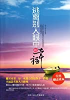 Out of the Happiness in the Eyes of Others (Chinese Edition)