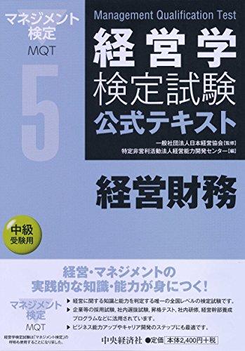 5経営財務 (経営学検定試験公式テキスト)