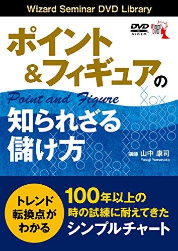 ポイント&フィギュアの知られざる儲け方 (<DVD>)