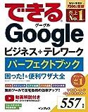 できるGoogleビジネス+テレワーク パーフェクトブック 困った! &便利ワザ大全