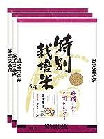 3分づき 信州産 特別栽培米 ミルキークイーン 15kg(5kg×3) 令和2年産