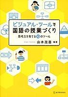 ビジュアル・ツールで国語の授業づくり