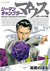 リーマンギャンブラーマウス(1) (モーニングコミックス)