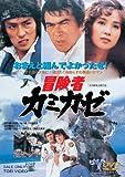 <東映オールスターキャンペーン>冒険者カミカゼ [DVD] image