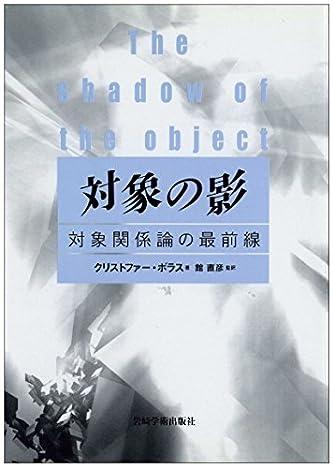 対象の影―対象関係論の最前線