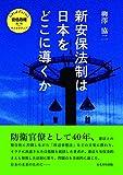新安保法制は日本をどこに導くか (さよなら安倍政権)