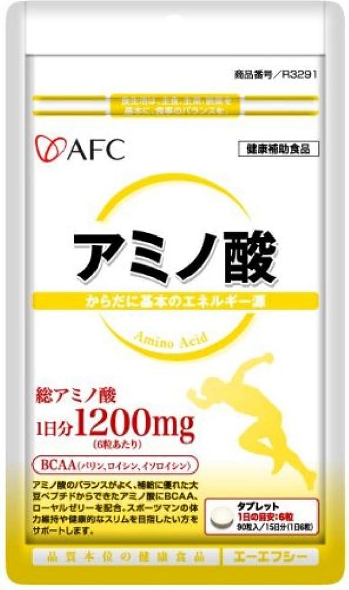 朝国籍容量AFC 500円シリーズ アミノ酸 90粒入 (約15日分)