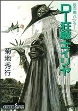 表紙: 吸血鬼ハンター D-狂戦士イリヤ   天野喜孝