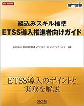 SEC BOOKS ETSS導入推進者向けガイド