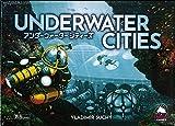 アンダーウォーターシティーズ(Underwater Cities)日本語版/Delicious Games・数寄ゲームズ/Vladimir Suchy