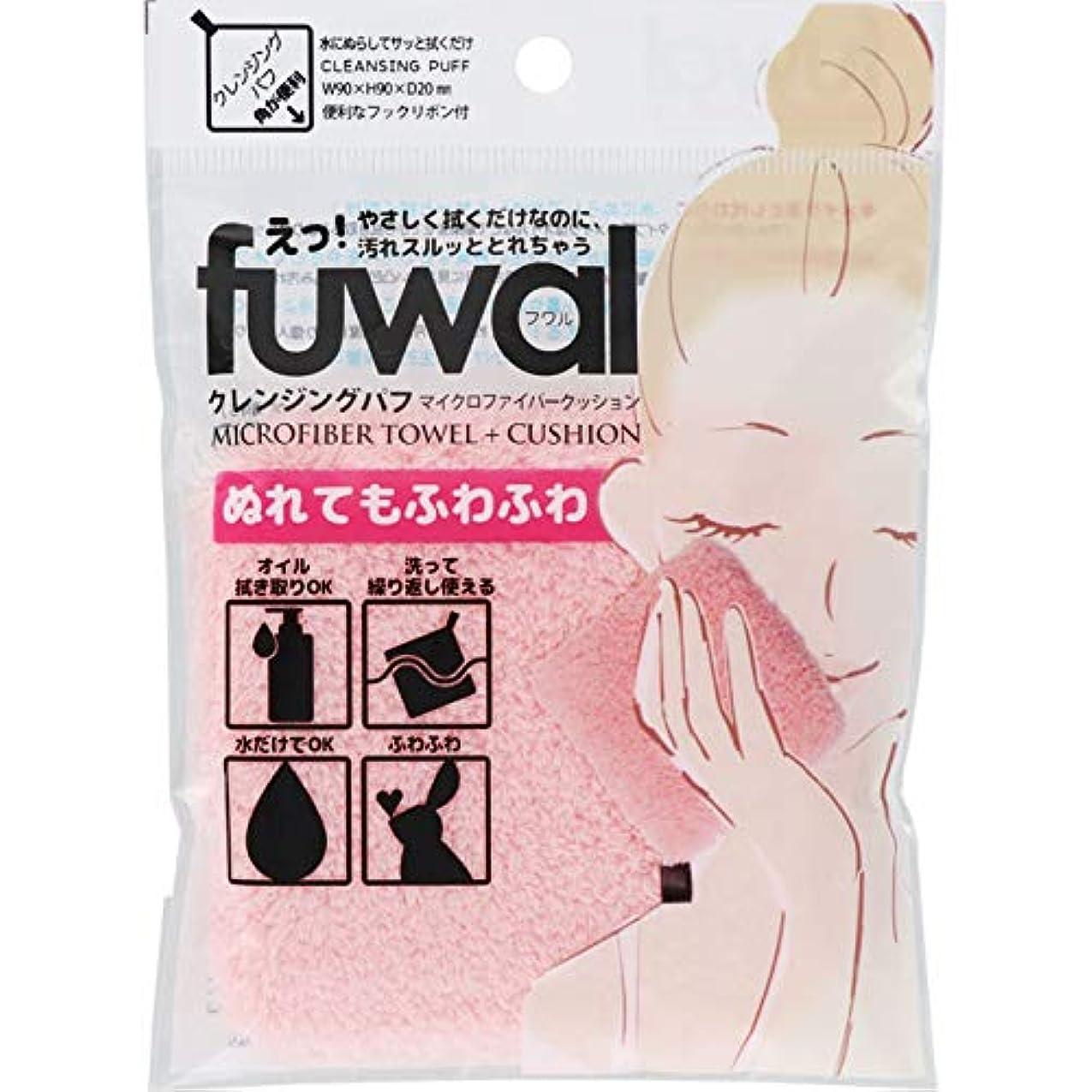 オン干渉へこみリヨンプランニング fuwal フワルクレンジングパフ