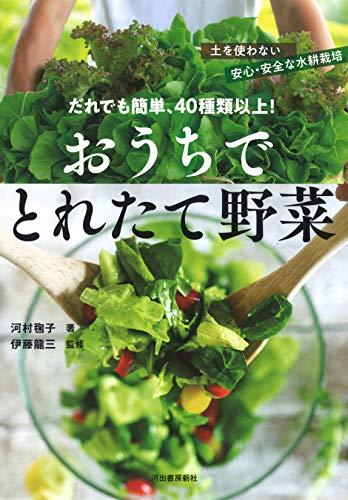 だれでも簡単、40種類以上! おうちでとれたて野菜: 土を使わない安心・安全な水耕栽培 - 龍三, 伊藤, 〓子, 河村