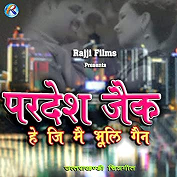 Pardesh Jaik Hey Ji Bhuli Gain