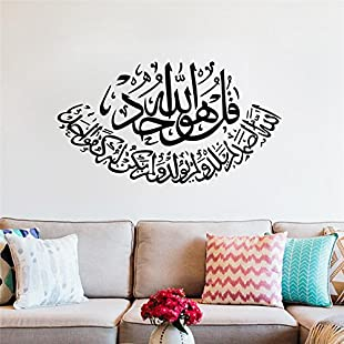 Hrph Islamic Muslim Arabic Inspiration Art Wall Stickers Removable Living Room Bedroom Decoration Home Decor Mural
