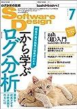 Software Design (ソフトウェアデザイン) 2020年7月号 [雑誌]