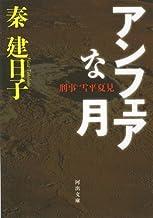 表紙: 刑事 雪平夏見 アンフェアな月 (河出文庫) | 秦建日子