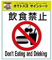 サインのコイケ 木部や段ボールなどにも、くり返し貼ってはがせる便利な移動型 サインステッカ- 飲食禁止