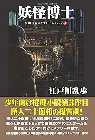 江戸川乱歩 名作ベストセレクション④ 妖怪博士