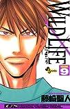 ワイルドライフ(9) (少年サンデーコミックス)