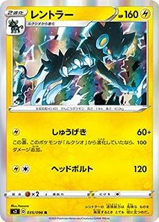 ポケモンカードゲーム S2 035/096 レントラー 雷 (R レア) 拡張パック 反逆クラッシュ