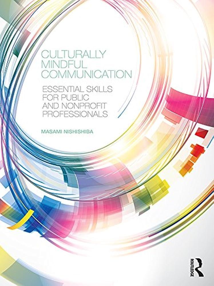 クリップ蝶リップ斧Culturally Mindful Communication: Essential Skills for Public and Nonprofit Professionals (English Edition)