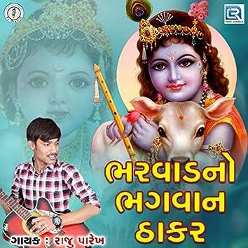 Bharwad No Bhagwan Thakar