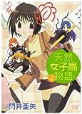 天然女子高物語 (2) (まんがタイムKRコミックス)