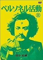 ペルソネル活動III [DVD]