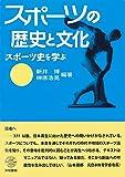 スポーツの歴史と文化 スポーツ史を学ぶ