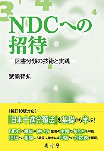 NDCへの招待 -図書分類の技術と実践-