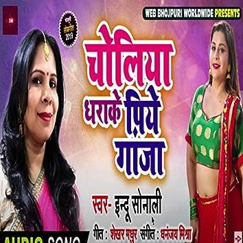 Choliya Dharake Piye Ganja
