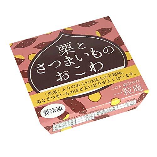 一粒庵 栗とさつまいものおこわ 125g×8個入りギフト 佐賀県産 もち米 ひよくもち