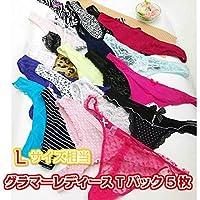 【福袋】Lサイズ相当☆グラマーサイズレディースTバック5枚福袋