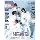 TV LIFE Premium Vol.30 2020年 3/7 号 [雑誌]: テレビライフ首都圏版 別冊