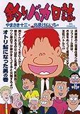 釣りバカ日誌(73) (ビッグコミックス)